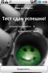 Тестирование по ПДД v1.0 для Android